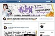 Оформлю группу ВК - обложка, баннер, аватар, установка 166 - kwork.ru
