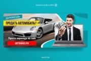 Креативы, баннеры для рекламы FB, insta, VK, OK, google, yandex 198 - kwork.ru