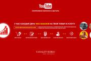 Оформлю красиво обложку для Вашего канала на YouTube 57 - kwork.ru