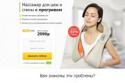 Копии двух лендингов из каталогов товарных CPA за 500 рублей 26 - kwork.ru