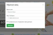 Доделаю html и сss код вашего сайта 40 - kwork.ru