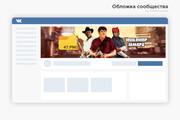 Профессиональное оформление вашей группы ВК. Дизайн групп Вконтакте 114 - kwork.ru