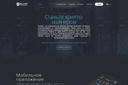Копирование лендингов, страниц сайта, отдельных блоков 57 - kwork.ru