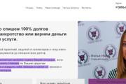 Делаю копии landing page 100 - kwork.ru