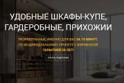 Скопировать Landing page, одностраничный сайт, посадочную страницу 201 - kwork.ru