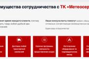 Создам сайт под ключ на WordPress 81 - kwork.ru