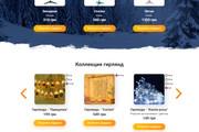 Скопирую любой landing page с правками + установлю админ панель 24 - kwork.ru