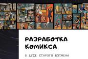 Создание иллюстрации в любой стилизации 60 - kwork.ru