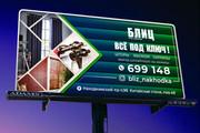 Разработаю дизайн билборда 56 - kwork.ru