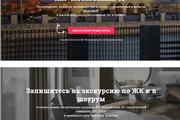 Копирование Landing Page 94 - kwork.ru