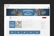 Сделаю оформление канала YouTube 197 - kwork.ru