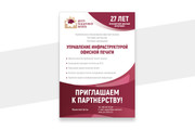 Листовка или флаер 2 варианта 111 - kwork.ru