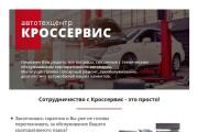 Html-письмо для E-mail рассылки 208 - kwork.ru