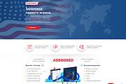Дизайн страницы сайта 197 - kwork.ru