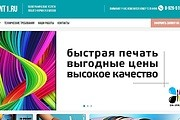 Сделаю копию лендинга, его изменение и установка админки 9 - kwork.ru
