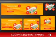 Баннер, который продаст. Креатив для соцсетей и сайтов. Идеи + 146 - kwork.ru