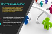 Создание презентации любой сложности 38 - kwork.ru