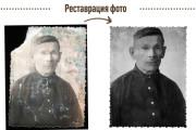 Реставрация старых фотографий 51 - kwork.ru