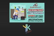 Продающие баннеры для вашего товара, услуги 156 - kwork.ru