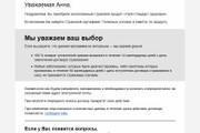Сделаю адаптивную верстку HTML письма для e-mail рассылок 173 - kwork.ru