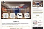 Дизайн и верстка адаптивного html письма для e-mail рассылки 130 - kwork.ru