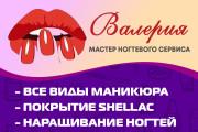 Баннер для печати в любом размере 97 - kwork.ru