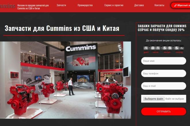 Создам лендинг на вордпресс быстро 6 - kwork.ru