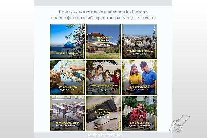 Дизайн для Инстаграм 41 - kwork.ru