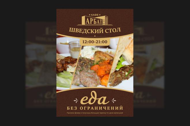 Изготовление дизайна листовки, флаера 35 - kwork.ru