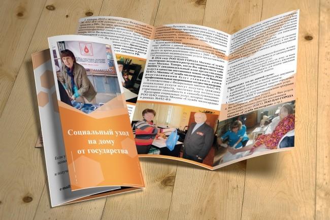 Дизайн листовки, брошюры, буклета, флаера 1 - kwork.ru