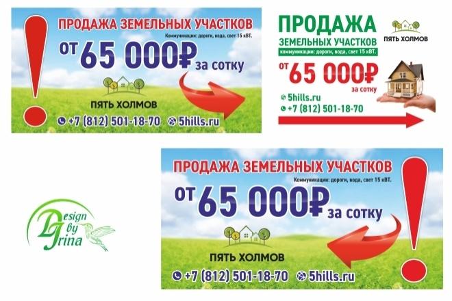 Наружная реклама 34 - kwork.ru