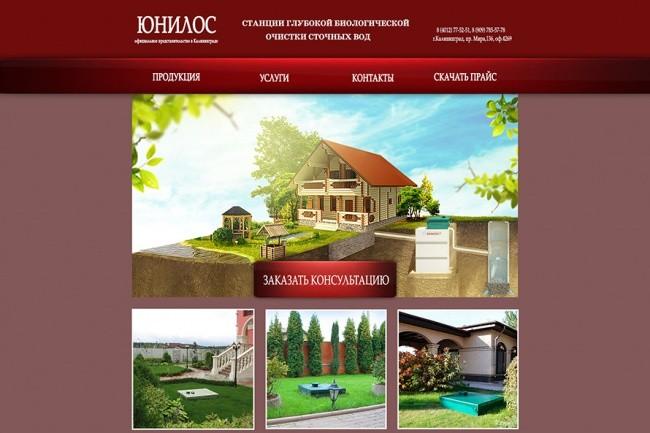 Дизайн страницы сайта 28 - kwork.ru
