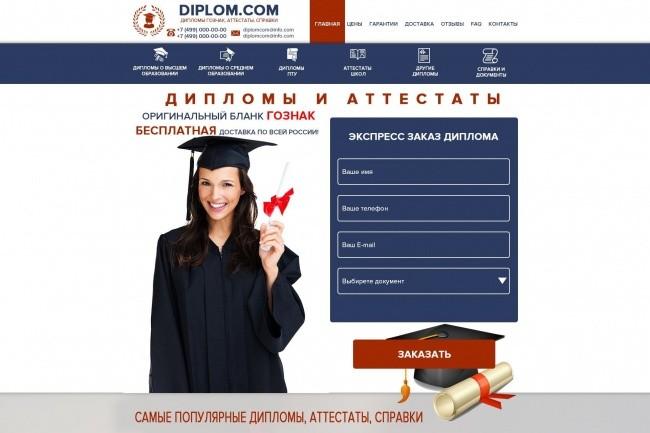 Дизайн страницы сайта 23 - kwork.ru