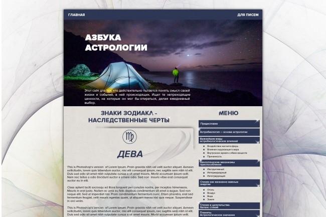 Дизайн страницы сайта 20 - kwork.ru
