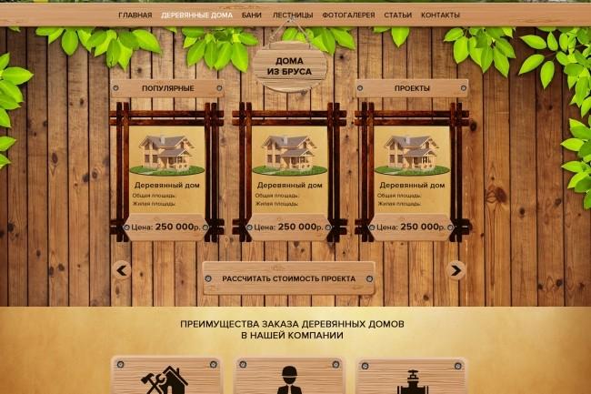 Дизайн страницы сайта 18 - kwork.ru