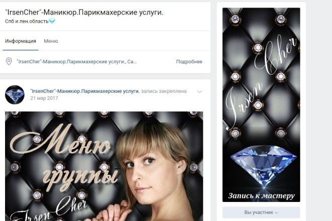 Оформлю группу в Контакте. Быстро. Не дорого 11 - kwork.ru