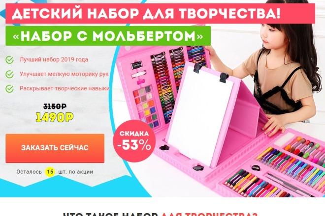 Копия товарного лендинга плюс Мельдоний 34 - kwork.ru
