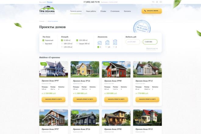 Уникальный дизайн элемента сайта 8 - kwork.ru