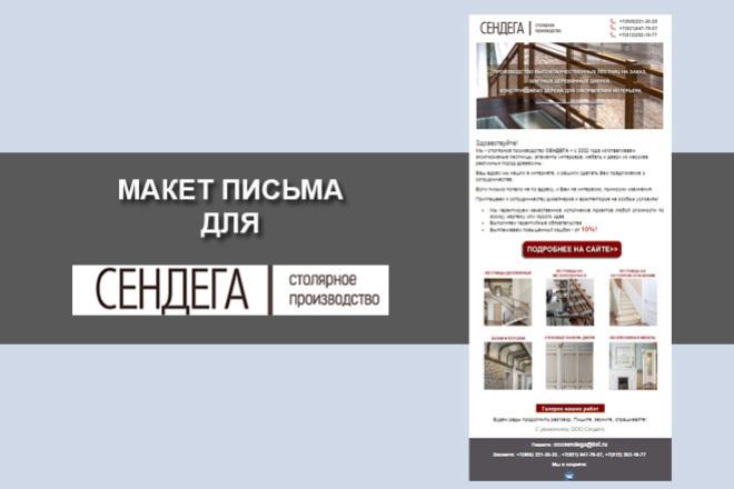 Создам красивое HTML- email письмо для рассылки 16 - kwork.ru