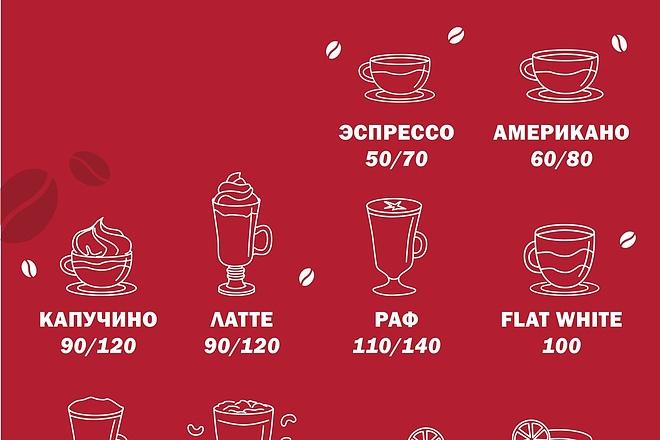 Дизайн меню для кафе, ресторанов, баров и салонов красоты 6 - kwork.ru