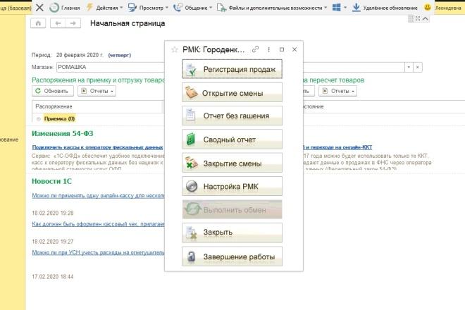 1C Решение проблем любой сложности 3 - kwork.ru