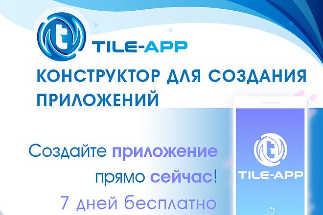 Оформление шапки ВКонтакте. Эксклюзивный конверсионный дизайн 27 - kwork.ru