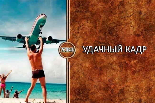 Сделаю заказ в фотошопе любой сложности 31 - kwork.ru