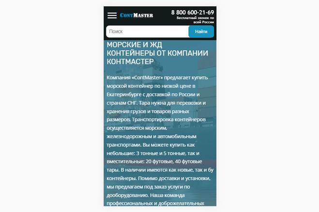 Адаптация сайта под мобильные устройства 18 - kwork.ru