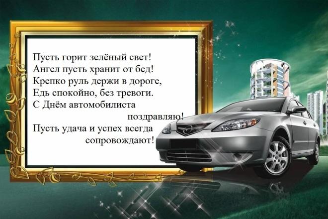 Поздравления в стихах 2 - kwork.ru