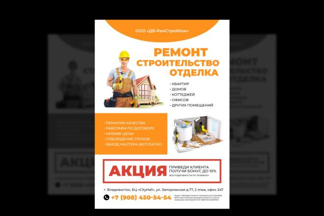 Изготовление дизайна листовки, флаера 12 - kwork.ru
