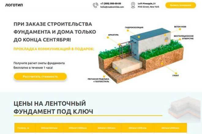 Разработаю продающий сайт на Tilda 2 - kwork.ru
