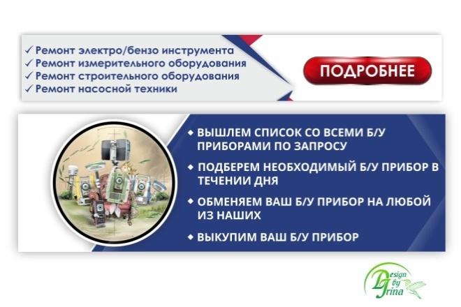 Рекламный баннер 37 - kwork.ru