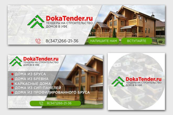Профессиональное оформление вашей группы ВК. Дизайн групп Вконтакте 88 - kwork.ru
