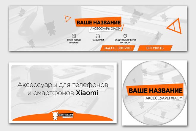 Профессиональное оформление вашей группы ВК. Дизайн групп Вконтакте 87 - kwork.ru